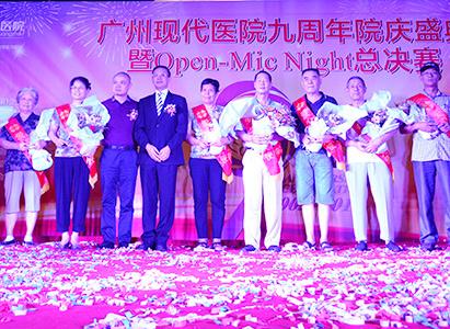 Perayaan, Modern Cancer Hospital Guangzhou, jamuan malam